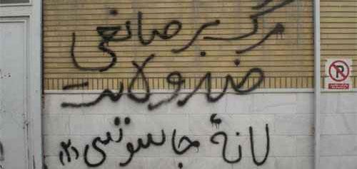 بعد از حمله لباس شخصی ها به دفتر آیه الله صانعی در قم بر روی دیوار بیت ایشان شعارهایی نوشته شد